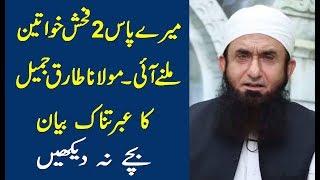Maulana Tariq jameel Bayan to Khwateen