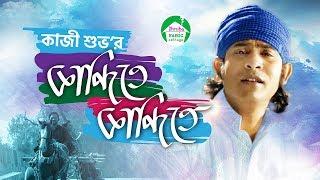 Kandite  Kandite | Kazi Shuvo | Nirab | Zafia | Azad | Bangla new song 2018