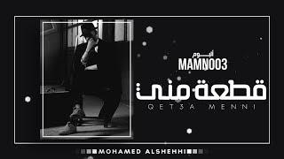 محمد الشحي - قطعة مني (حصريآ) | من ألبوم  ممنوع 2017