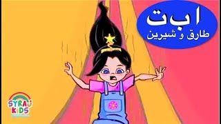 Tareq wa Shireen طارق وشيرين Arabic Cartoon for Kids الاحرف (Full Episode S1 E26) Alphabet Letter ها