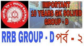 বিগত ১০ বছরের জি কে সমাধান পর্ব- ২/10 years gk solved part 2