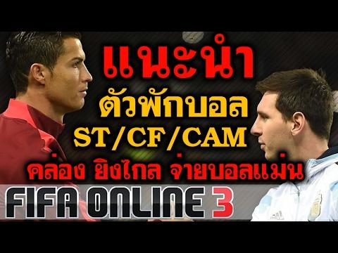 FIFA Online 3 แนะนำตัวพักบอล คล่อง ยิงไกล จ่ายบอลแม่น ราคาจับต้องได้