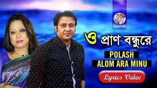 O Pran Bondhure | Polash | Alom Ara Minu | Lyrics Video | Soundtek