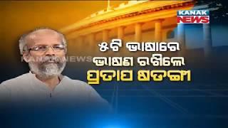 Pratap Sarangi Awe-Inspiring Speech Rocked Parliament Today
