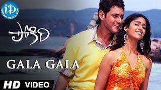 Gala Gala Parutunna Video Song | Pokiri Movie Songs || Mahesh Babu, Ileana || Mani Sharma