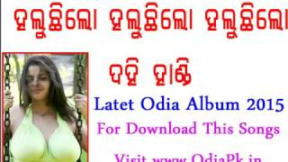 Haluchila Dahihandi   Double Meaning Hot Odia Album