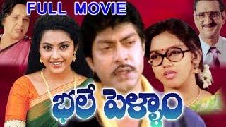 Bhale Pellam Full Movie   Jagapathi Babu, Meena