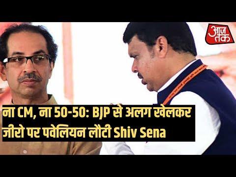 ना CM ना 50 50 BJP से अलग खेलकर जीरो पर पवेलियन लौटी Shiv Sena