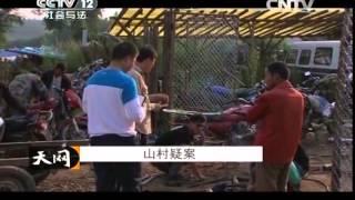20141128天网  山村疑案