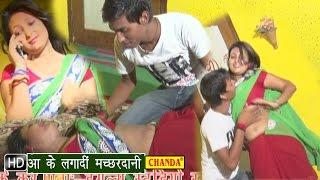 Aake Laga Di Machhardani || आके लगा दी मच्छरदानी || Bhojpuri / Angika Hot Songs 2016