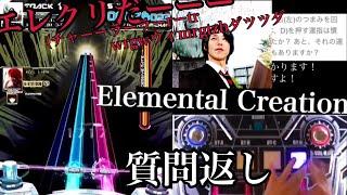 縦連どっかいった【SDVX】Random『Elemental Creation【MXM19】』