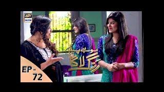 Mohay Piya Rang Laaga - Episode 72 - ARY Digital Drama