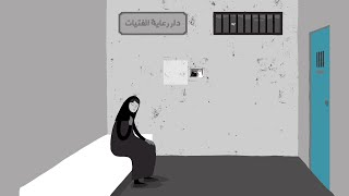 Emprisonnées - Halte à la tutelle des hommes sur les femmes en Arabie saoudite
