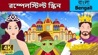 Rumpelstiltskin in Bengali - Rupkothar Golpo - Bangla Cartoon - 4K UHD - Bengali Fairy Tales