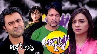 Ek Pa Du Pa - এক পা দু'পা | Episode 01 |  Apurba, Ishana | Bangla New Natok 2018