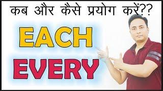 Each और Every का प्रयोग कब और कैसे ?  Each Vs Every In English Grammar In Hindi