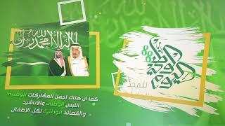 قناة اطفال ومواهب الفضائية اعلان حفل اليوم الوطني 88  البنون لاند خميس مشيط