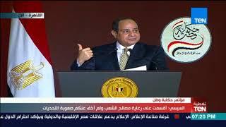السيسي:  هبقي خونت المصريين لو سبت البلد تضيع