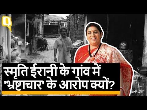 Xxx Mp4 Smriti Irani के गोद लिए गांव Maghrol में कितना हुआ काम Ground Report Quint Hindi 3gp Sex