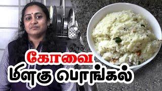 How to make milagu pongal in tamil || Ven Pongal Recipe || Pongal Recipe in Tamil
