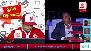 اخر اخبار الوداد :حيتيات اجتماع الناصري بالمدرب...مشكل التذاكر مطروح ...
