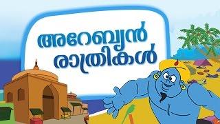 Arabian Nights Stories in Malayalam   Malayalam Stories for kids   Arabian Nights Stories for kids