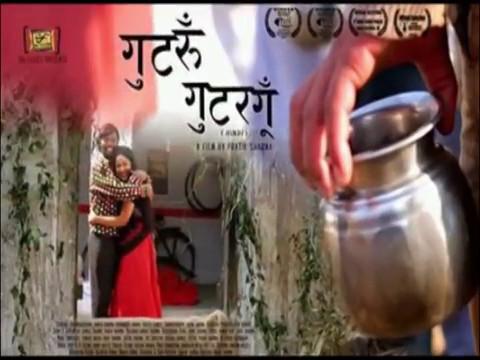 Smita Sharma's Film Gutaru Guturgu