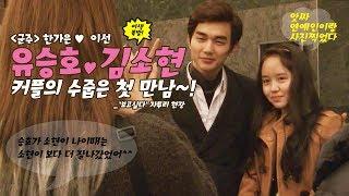 Yoo Seung-ho ♥ Kim So Hyun 완전 어색한 첫 만남 ㅋ 어색 폭발~보고싶다 자투리 영상