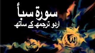 Surah Saba with Urdu Translation 034 (The Saba)