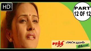 Tamil Cinema | Shanthi Appuram Nithya - [Part 12]