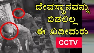 CCTV Footage Shows 2 Thieves Looting Temple    Oneindia Kannada