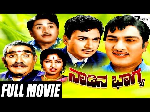 Xxx Mp4 Nadina Bhagya – ನಾಡಿನ ಭಾಗ್ಯ Kannada Full HD Movie FEAT Dr Rajkumar R Nagendra Rao 3gp Sex