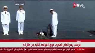 مراسم رفع العلم المصري على الغواصة الألمانية الثانية من طراز تايب 42