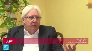 مارتن غريفيث: الاتفاق الذي توصلنا إليه بشأن اليمن حقيقي وملموس