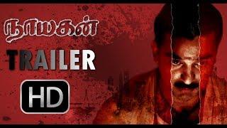 நாயகன் (1987) HD | NAYAGAN | Trailer | Kamal Haasan | Mani Rathnam | Illaiyaraja