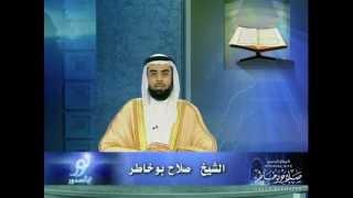 كيف تحفظ القرآن (برنامج نور في الصدور) الحلقة 1 - الشيخ صلاح بوخاطر