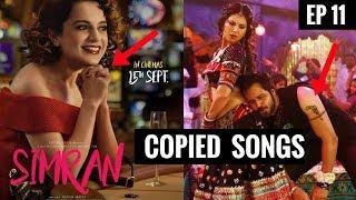 Copied Bollywood Songs 2017 Edition | Simran Trailer | Piya More BAADSHAHO COPIED??  EP 11