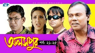 Aloshpur | Episode 21-25 | Chanchal Chowdhury | Bidya Sinha Mim | A Kha Ma Hasan