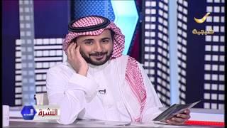 النشرة الرياضية : ناصر الشمراني