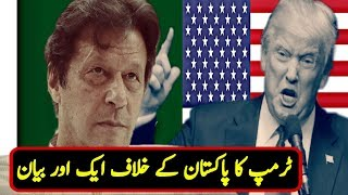 American President Donald Trump Another Statement On Pakistan   Pakistan and America Relationship