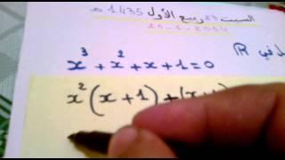 حل معادلة من الدرجة الثالثة بالتعميل مع الشرح المبسط