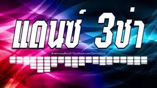 เพลงแดนซ์ 2017 3ช่า สายย่อ 2016 สไตล์ไทย Dance Nonstop ชุดที่ 10