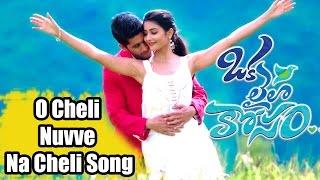 Oka Laila Kosam Video Songs - O Cheli Nuvve Na Cheli - Naga Chaitanya, Pooja Hegde - Full HD 1080p..