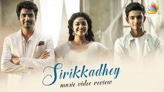 Remo Sirikadhey Song | Sivakarthikeyan, Aniurudh, Keerthy Suresh