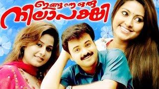 Kunchacko Boban Romantic Full Movie | ഇങ്ങനെ ഒരു നിലാപക്ഷി | Sneha & Sreevidya
