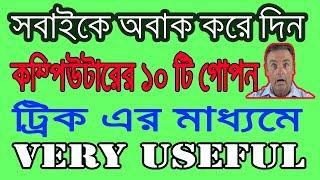 Top 10 Computer Hidden Tips & Trick You Must Know In Bangla || Computer Hidden Features 2018 ||
