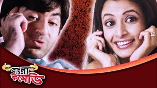 Koel Mullick and Jeet Funny Clips|Jeet Comedy Special|#Bangla Comedy