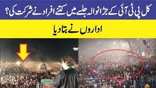 How Many Pupil Were In PTI Jaranwala Jalsa ?