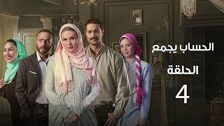 مسلسل الحساب يجمع| الحلقة الرابعة - El Hessab Ygm3 Episode 4