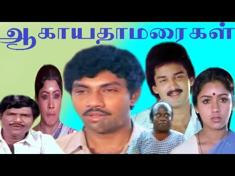 Aagayath Thamaraigal-Sathyaraj,Suresh,Revathi,Goundamani Senthil In Super Hit Tamil Full Movie